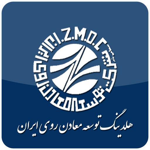 هلدینگ توسعه معادن روی ایران
